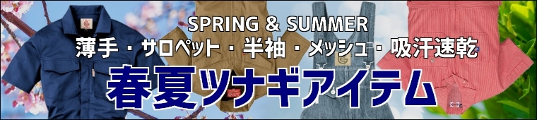 春夏ツナギ