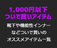 千円以下ITEM