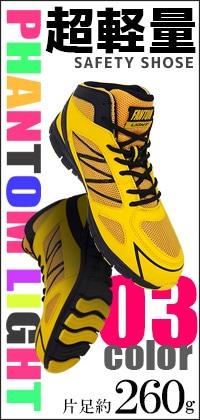 FL-553 安全靴