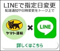 LINEで宅急便