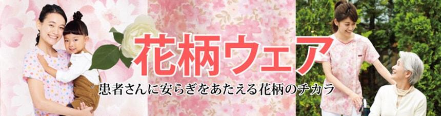 花柄ウェア