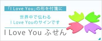 I Love You ふせん