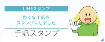 手話スタンプ(LINEスタンプ)