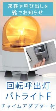 回転呼出灯パトライトF(チャイムアダプター付)
