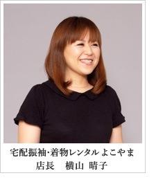 宅配振袖・着物レンタルよこやま 店長 横山晴子