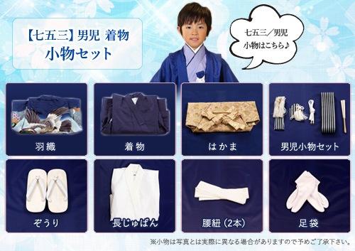 【七五三/男児】お着付けに必要な小物が全てセットで含まれています(羽織、着物、はかま、男児小物セット、ぞうり、長じゅばん、腰紐2本、足袋)