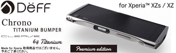 Cleave Titanium Bumper Premium Edition