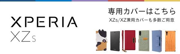 Xperia XZs販売はこちら