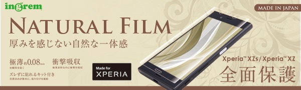 Xperia XZs/Xperia XZ 液晶保護フィルム TPU 反射防止 フルカバー 耐衝撃 薄型 IN-RXZSFT/WZUH IN-RXZSFT/WZUC