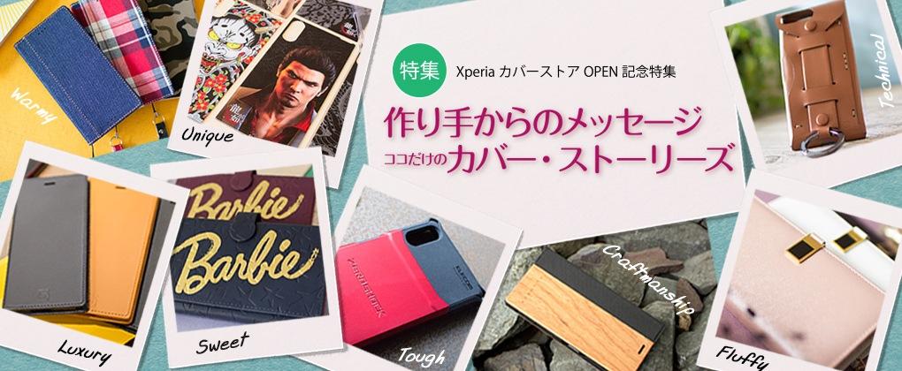 特集 Xperia カバーストア OPEN 記念特集 作り手からのメッセージ ココだけのカバー・ストーリーズ