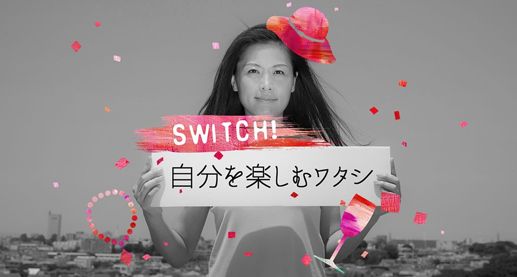 SWITCH! 自分を楽しむワタシ