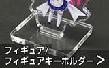 フィギュア/フィギュアキーホルダー