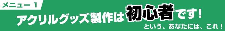 ◆メニュー1◆ アクリルグッズ初めて作る!(仮)