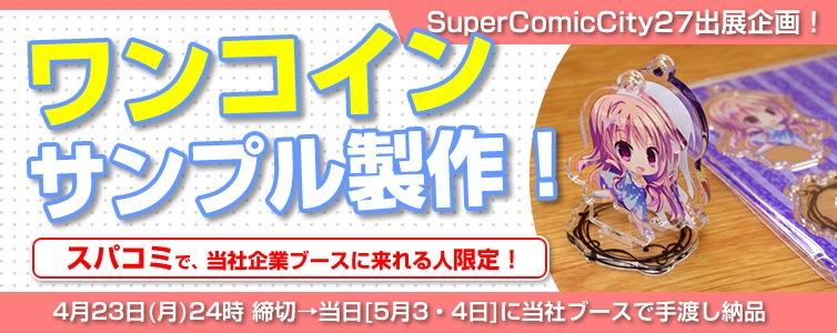 SuperComicCity27出展企画! 【「フリーカット Lサイズ」ワンコインサンプル作成!】