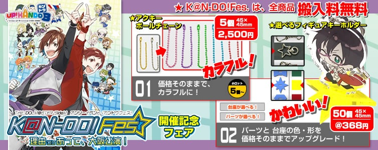 KANDOFes限定キャンペーン!