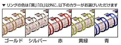 ※リングの色は黒 / 白 / ゴールド /シルバー / 赤 / 黄緑 / 青からお選びいただけます。