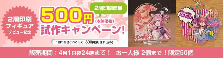 2層印刷フィギュア・アクキー [70×70]を激安で試作できるキャンペーン!