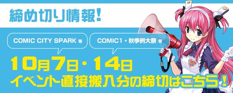 スパーク・コミック1・秋季例大祭 合わせの締め切りはこちら!