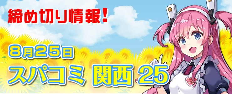 【夏コミ合わせ】締め切りはこちら!