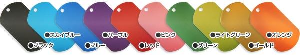 ブラック/スカイブルー/ブルー/パープル/レッド/ピンク/グリーン/ライトグリーン/ゴールド/オレンジ
