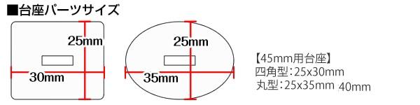 台座サイズ 四角型:25×30mm 丸型:25×35mm