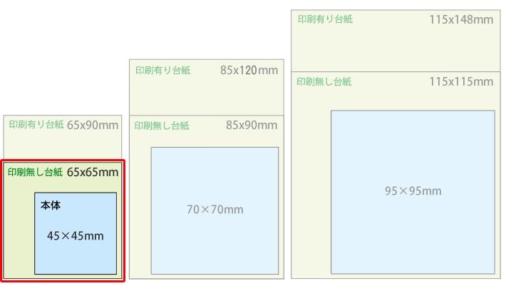 台紙:65×65mm