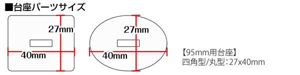台座サイズ 四角型/丸型:27×40mm