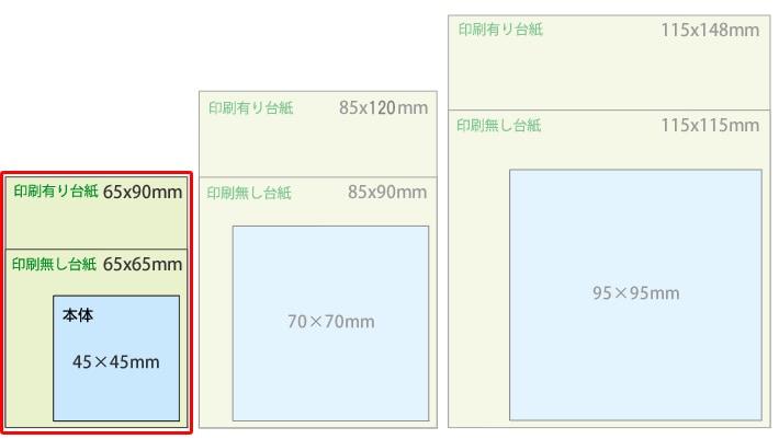 台紙:115×115mm