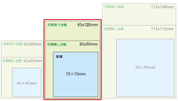 台紙:85×90mm
