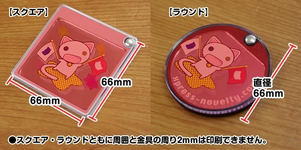 透明のトップ部分 周囲と金具の周り2mmは印刷ができません。