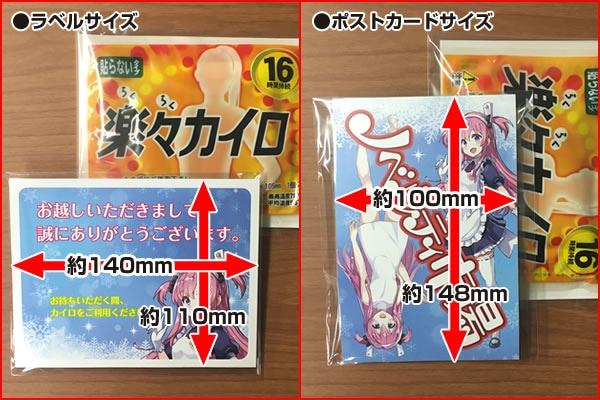 ラベルの場合: 110mm× 140mm  ポストカードの場合: 100mm× 148mm