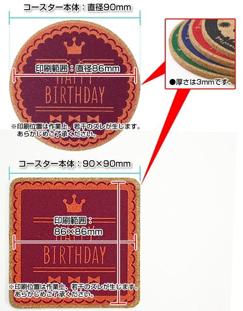 印刷範囲:直径85mm