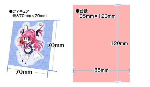 ●フィギュア:70×70mm ●台紙:85×120mm