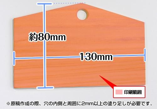 片面全体に印刷可能です。原稿作成の際、穴の内側と周囲に3mm以上の塗り足しが必要です。