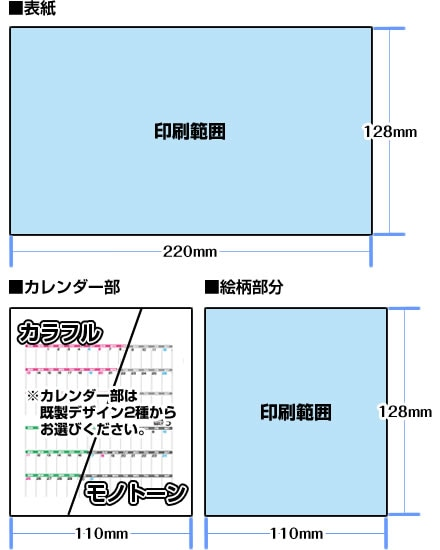 ※カレンダー部分は既製デザイン2種からお選びください。  「カラフルタイプ」と「モノトーンタイプ」をご用意しております。