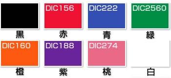 黒、赤、青、緑、橙、紫、桃