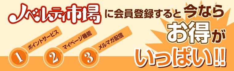新規会員登録キャンペーン実施中!