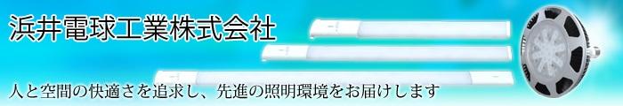 浜井電球工業