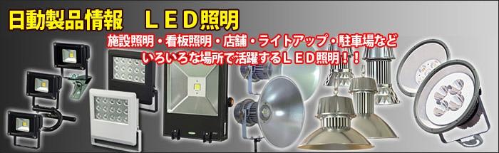 日動工業 LEDエコナイター