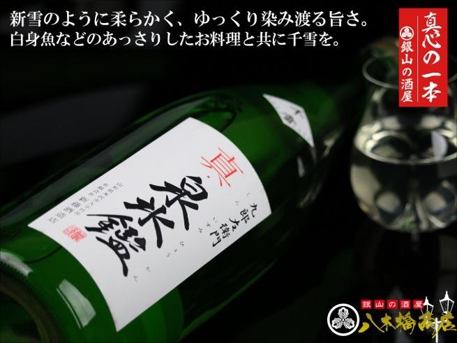 あっさり控えめ♪急冷・低温貯蔵無濾過生詰酒【真 泉氷艦(いずみひょうかん) 千雪】1.8L【通年出荷】
