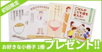 初回限定 お好きな小冊子1冊プレゼント!!
