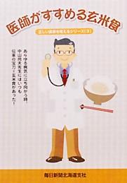医師がすすめる玄米食