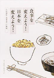 食事で日本を変えよう!