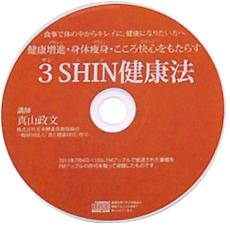 3SHIN健康法CD(ダイエットと健康について)