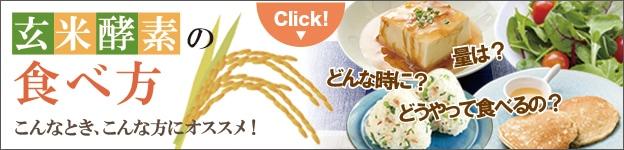 玄米酵素の食べ方