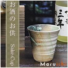 白民芸 焼酎カップ
