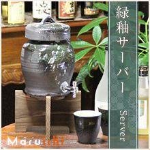 緑釉焼酎サーバー