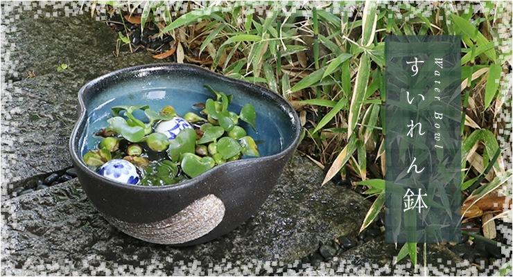 バラ彫り睡蓮鉢