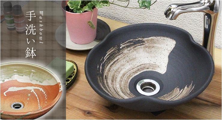 黒ハケメ花型 手洗い鉢