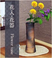 花瓶 花器